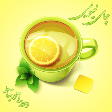 چای لیمویی / Lemon Tea