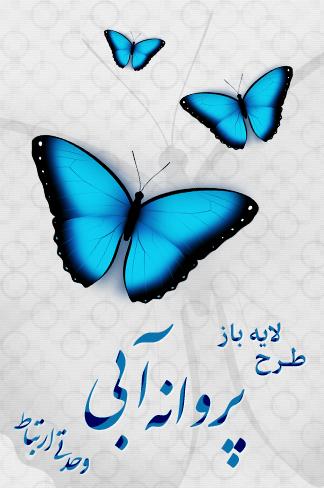 پروانه آبی / Blue Butterfly