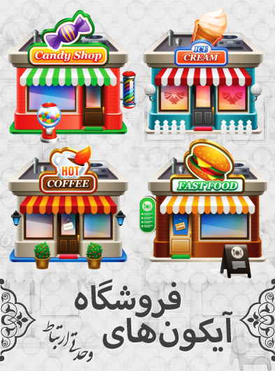 آیکونهای فروشگاه / Store Icons