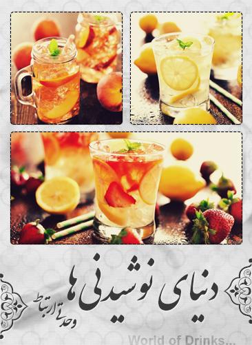 دنیای نوشیدنیها / World of Drinks