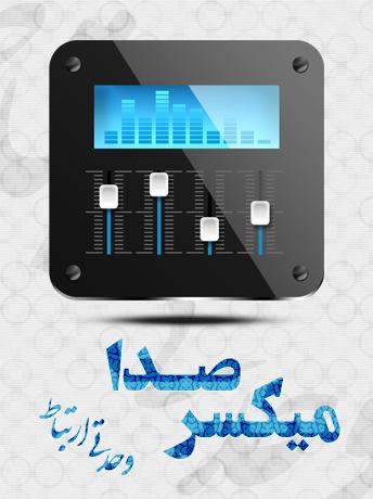 میکسر صدا / Sound Mixer