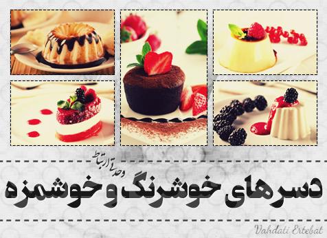 دسرهای خوشرنگ و خوشمزه / Colorful And Delicious Desserts