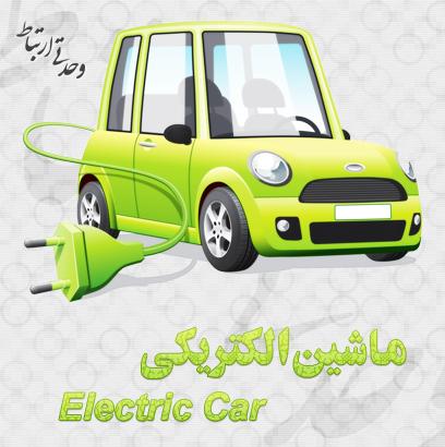 ماشین الکتریکی / Electric Car