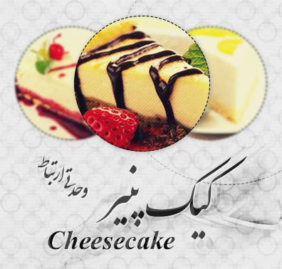 چیزکیک / Cheesecake