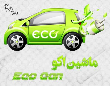 ماشین اکو / Eco Car