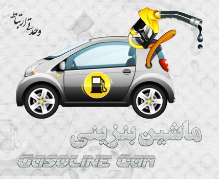 ماشین بنزینی / Gasoline Car