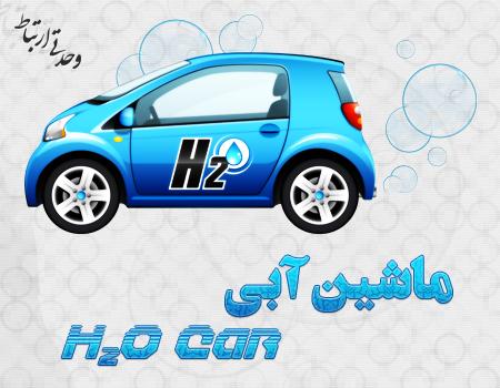 ماشین آبی / H2O Car