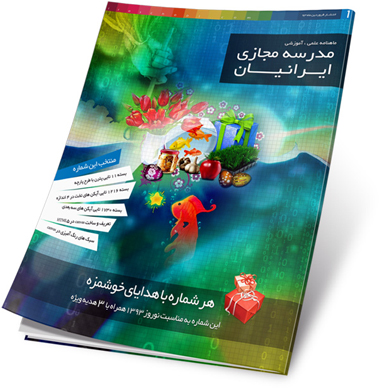 ماهنامه طراحی وب / مدرسه مجازی ایرانیان