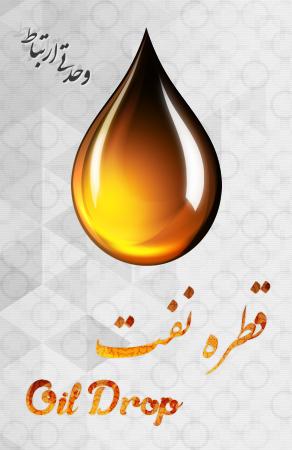 قطره نفت / Oil Drop