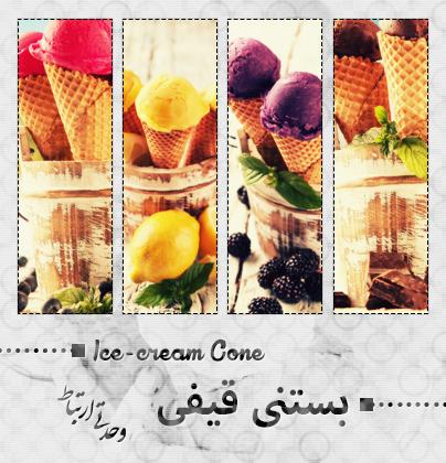 بستنی قیفی / Ice-cream Cone
