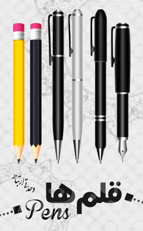 قلمها / Pens