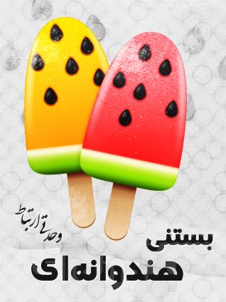 بستنی هندوانهای / Watermelon Icecream