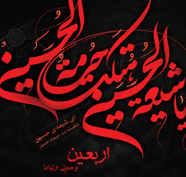 فونت فارسی و عربی اربعین / طراح : علی سواری