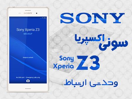 Sony Xperia Z3 By Epic Pxls