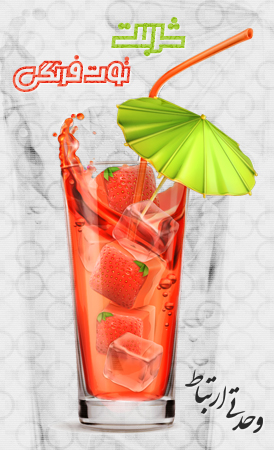 شربت توتفرنگی / Strawberry Juice