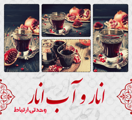 انار و آب انار / Pomegranate And Pomegranate Juice
