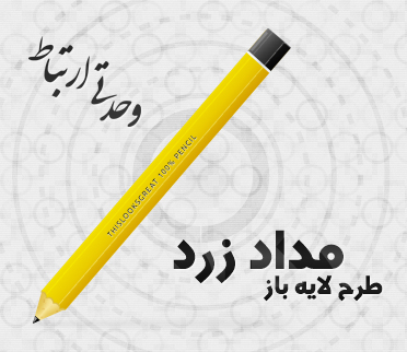 مداد زرد / Yellow Pencil