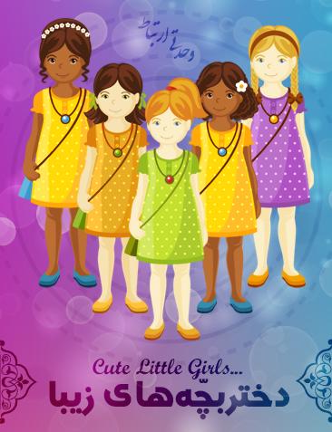 دخترهای کوچولو با موهای زیبا / Cute Little Girls With Different Hairstyles