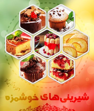 شیرینیهای خوشمزه / Delicious Pastries