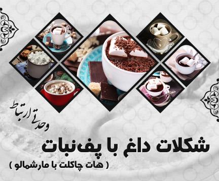 شکلات داغ با پفنبات / Hot Chocolate With Marshmallows