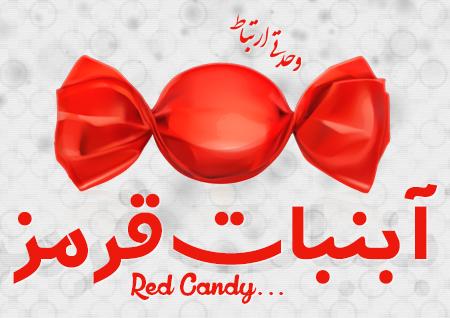 آبنبات قرمز / Red Candy