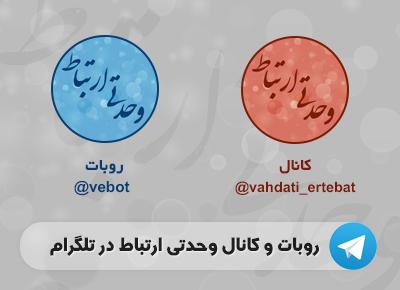 روبات و کانال وحدتی ارتباط / Vahdati Ertebat Robot And Channel