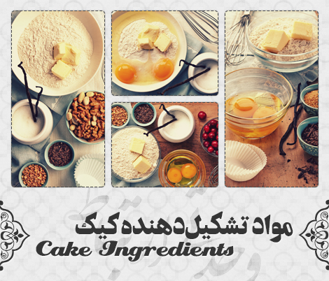 مواد تشکیلدهنده کیک / Cake Ingredients