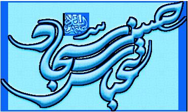تایپوگرافی نامهای امام حسین (ع) ، حضرت ابوالفضل العباس (ع) ، امام سجّاد (ع)