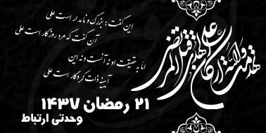 ۲۱ رمضان ۱۴۳۷