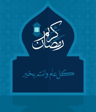پسزمینه آبیرنگ رمضان کریم / Blue Ramadan Kareem Background