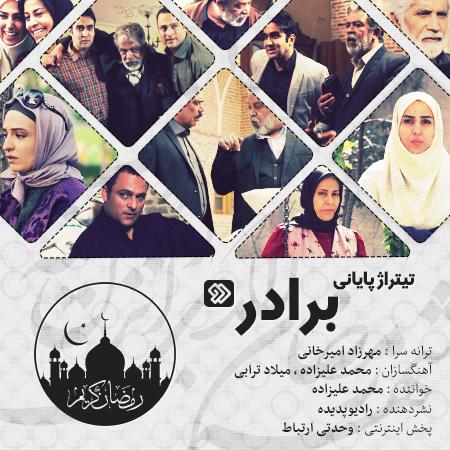 تیتراژ پایانی سریال برادر / خواننده : محمد علیزاده