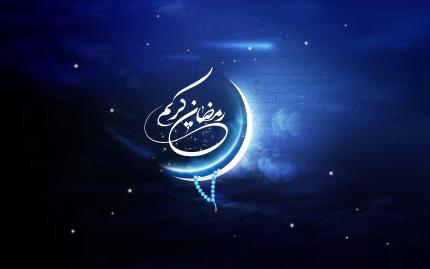 رمضان کریم / Ramadan Kareem
