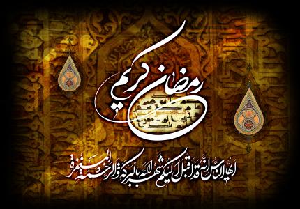 شهر الله / Shahr Allah