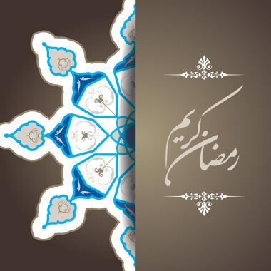 کارت تبریک خوشنویسی رمضان کریم /Ramadan Kareem Calligraphy Greeting Card
