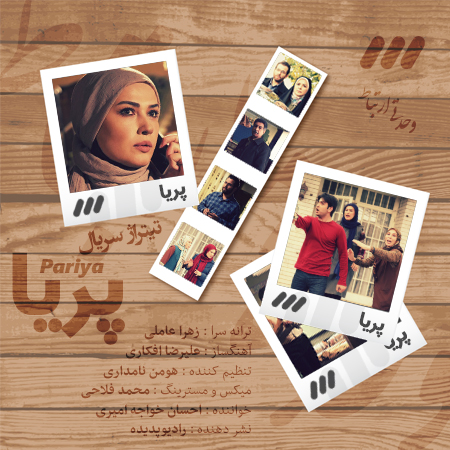تیتراژ سریال پریا / خواننده : احسان خواجه امیری