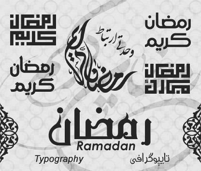تایپوگرافی رمضان / Ramadan Typography