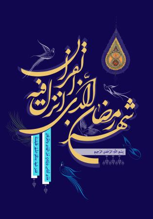 شهرُ رمضان / Shahr O Ramazan