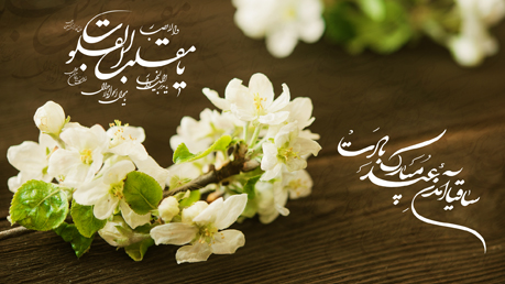 نوروز ۱۳۹۹ / Norooz 1399